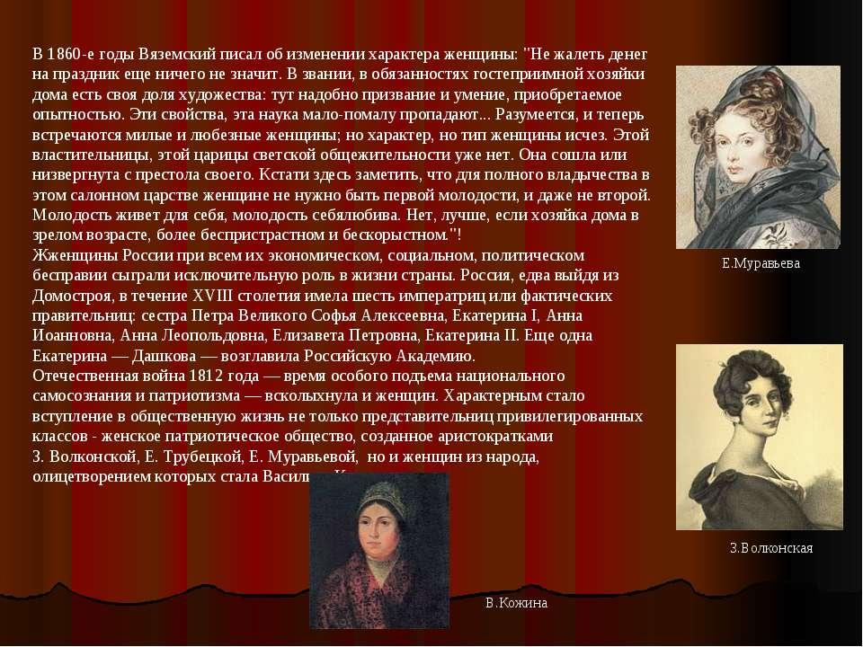"""В 1860-е годы Вяземский писал об изменении характера женщины: """"Не жалеть дене..."""
