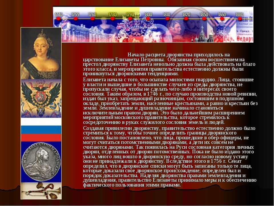 Начало расцвета дворянства приходилось на царствование Елизаветы Петровны. Об...
