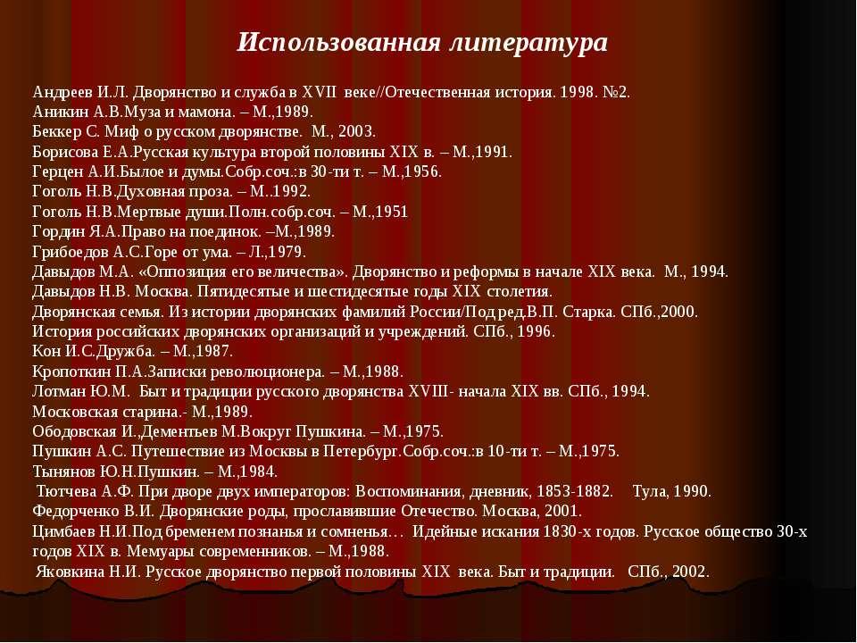 Использованная литература Андреев И.Л. Дворянство и служба в XVII веке//Отече...