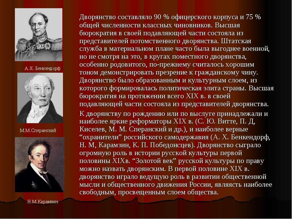 Дворянство составляло 90 % офицерского корпуса и 75 % общей численности класс...