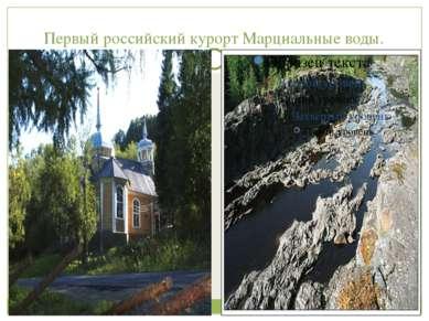 Первый российский курорт Марциальные воды.
