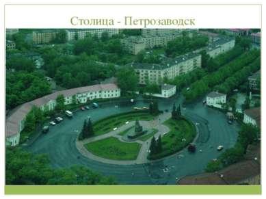 Столица - Петрозаводск