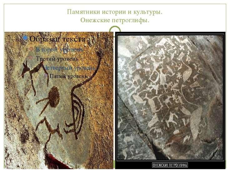 Памятники истории и культуры. Онежские петроглифы.