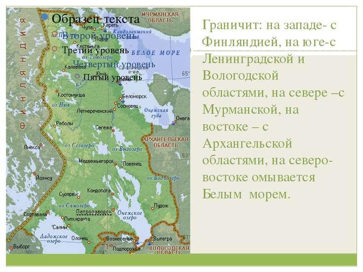 Граничит: на западе- с Финляндией, на юге-с Ленинградской и Вологодской облас...