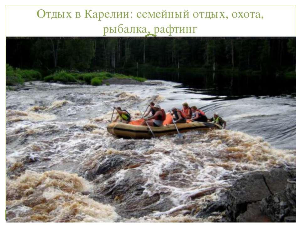 Отдых в Карелии: семейный отдых, охота, рыбалка, рафтинг