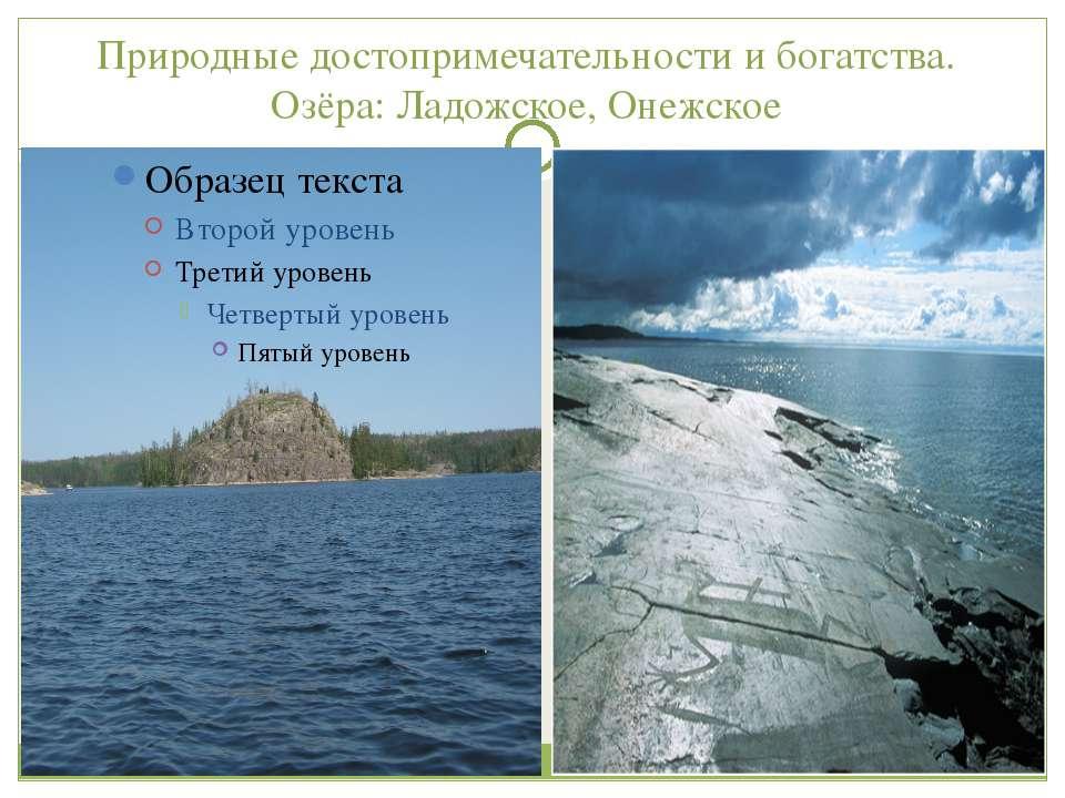 Природные достопримечательности и богатства. Озёра: Ладожское, Онежское