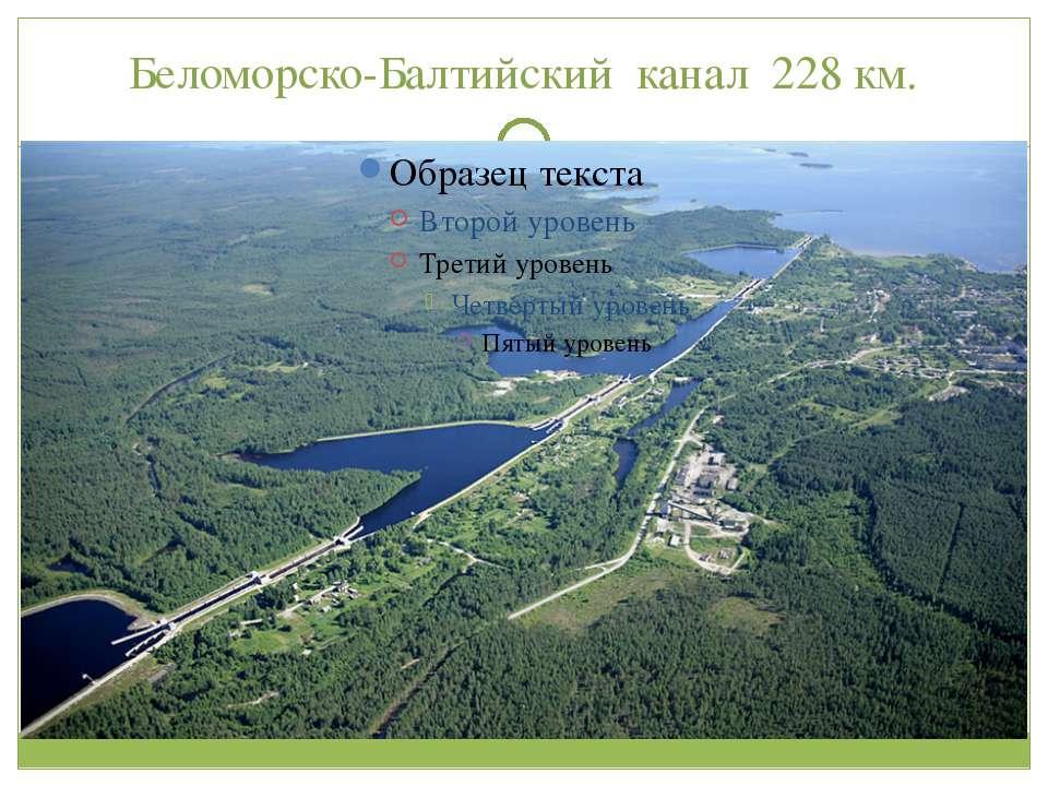 Беломорско-Балтийский канал 228 км.