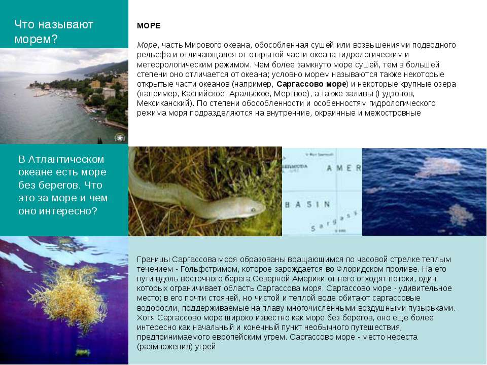 МОРЕ Море, часть Мирового океана, обособленная сушей или возвышениями подводн...