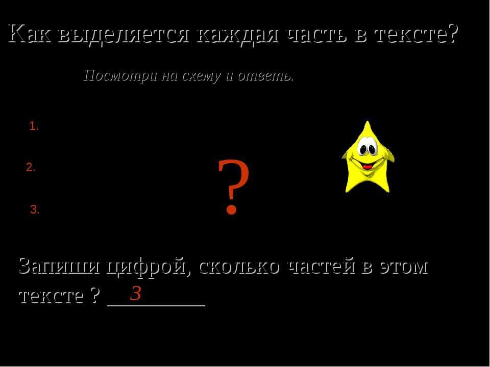 Как выделяется каждая часть в тексте? ____________ ___________________ ______...