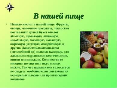 В нашей пище Немало кислот в нашей пище. Фрукты, овощи, молочные продукты, ле...