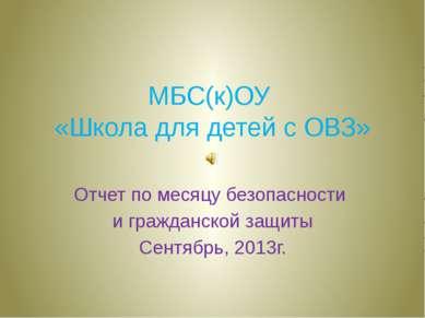 МБС(к)ОУ «Школа для детей с ОВЗ» Отчет по месяцу безопасности и гражданской з...