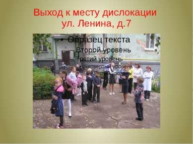 Выход к месту дислокации ул. Ленина, д.7