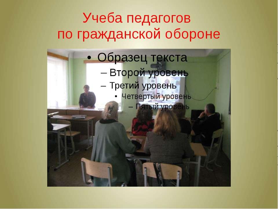 Учеба педагогов по гражданской обороне