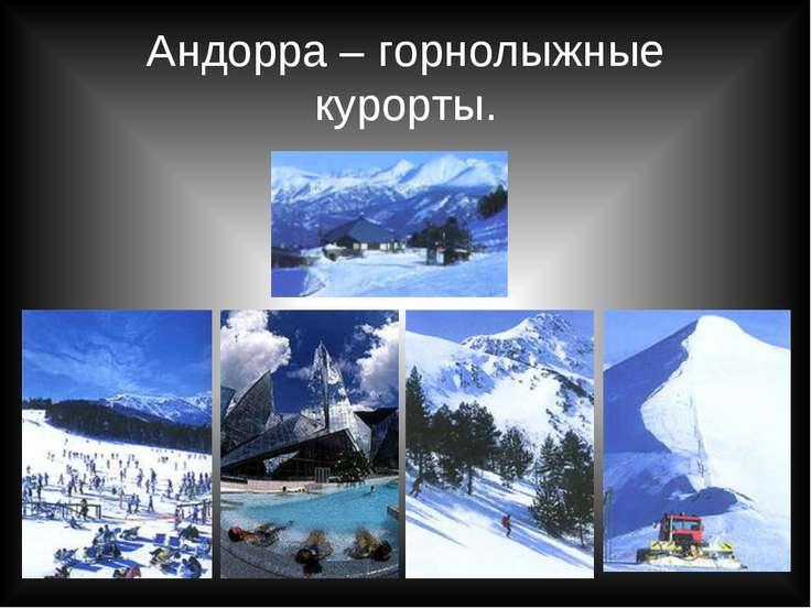 Андорра – горнолыжные курорты.