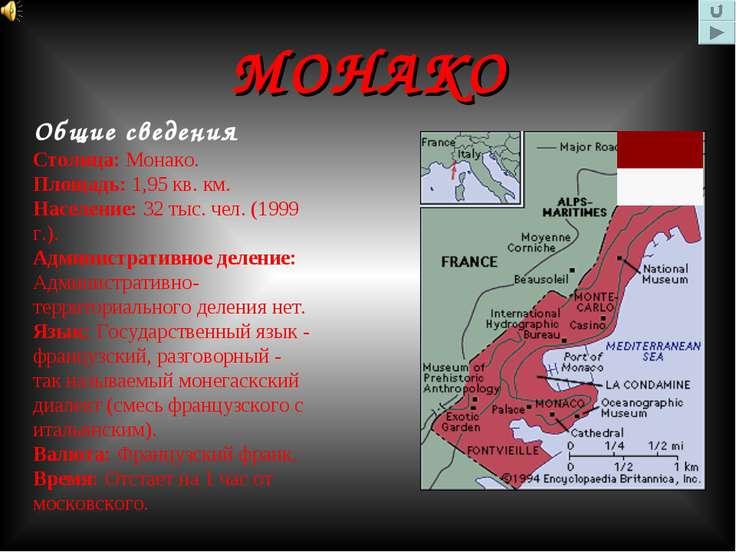 МОНАКО Общие сведения Столица: Монако. Площадь: 1,95 кв. км. Население: 32 ты...