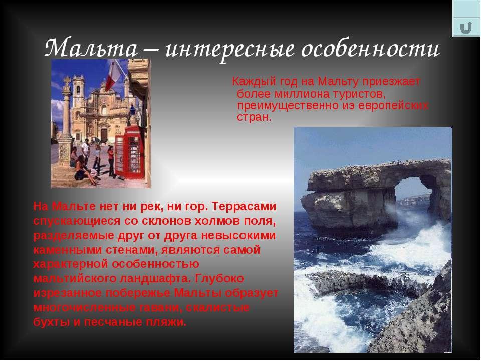 Мальта – интересные особенности Каждый год на Мальту приезжает более миллиона...