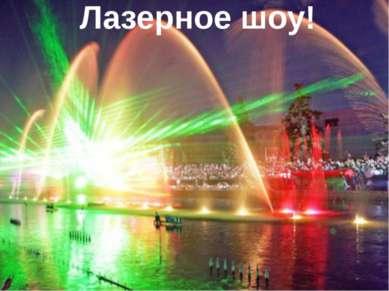 Лазерное шоу!
