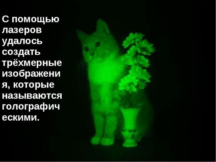 С помощью лазеров удалось создать трёхмерные изображения, которые называются ...