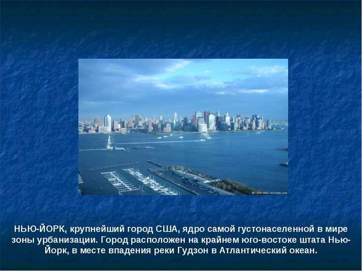 НЬЮ-ЙОРК, крупнейший город США, ядро самой густонаселенной в мире зоны урбани...