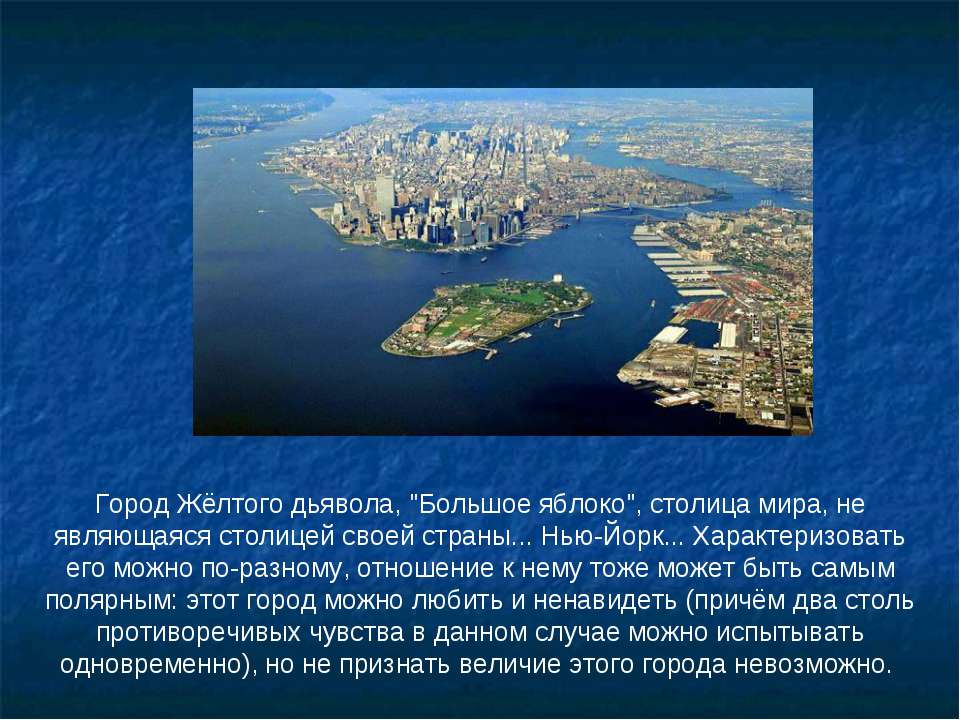 """Город Жёлтого дьявола, """"Большое яблоко"""", столица мира, не являющаяся столицей..."""