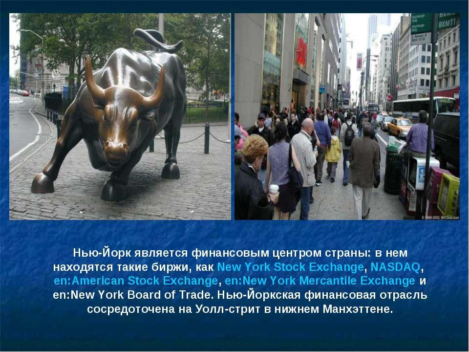 Нью-Йорк является финансовым центром страны: в нем находятся такие биржи, как...