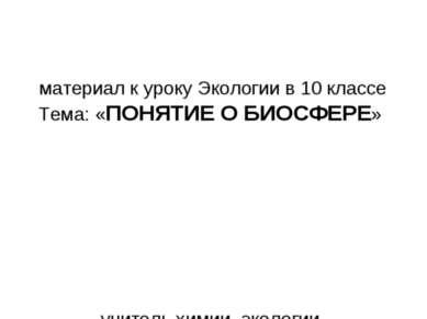 Кикеринская Средняя Общеобразовательная Школа материал к уроку Экологии в 10 ...