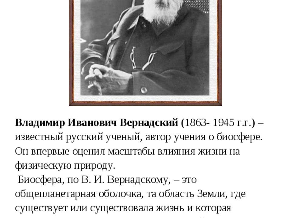 Владимир Иванович Вернадский (1863- 1945 г.г.) – известный русский ученый, ав...