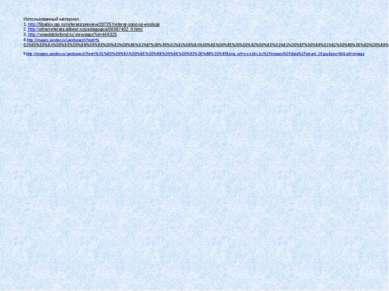 Использованный материал: 1. http://5ballov.qip.ru/referats/preview/20725?refe...