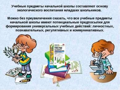 Учебные предметы начальной школы составляют основу экологического воспитания ...