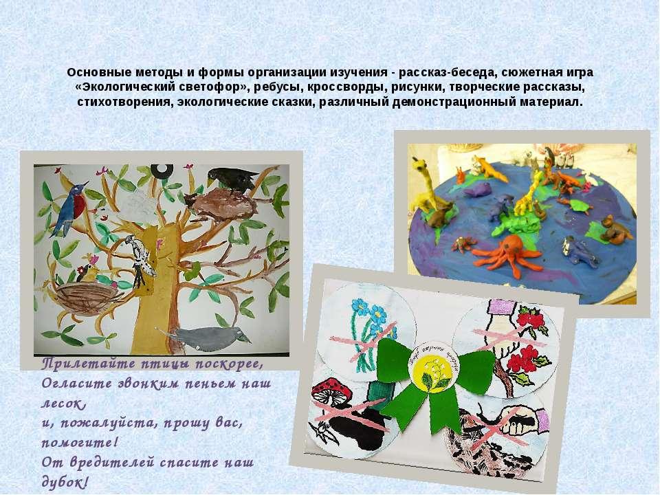 Основные методы и формы организации изучения - рассказ-беседа, сюжетная игра ...