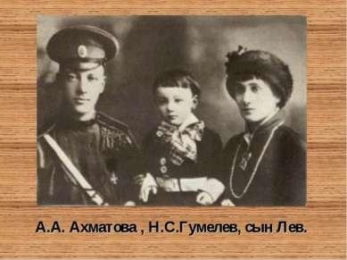А.А. Ахматова , Н.С.Гумелев, сын Лев.