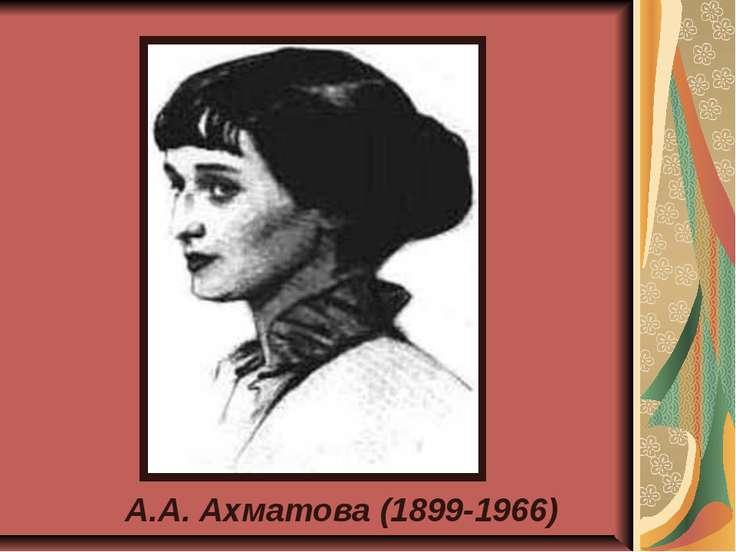 А.А. Ахматова (1899-1966)
