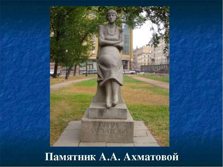 Памятник А.А. Ахматовой