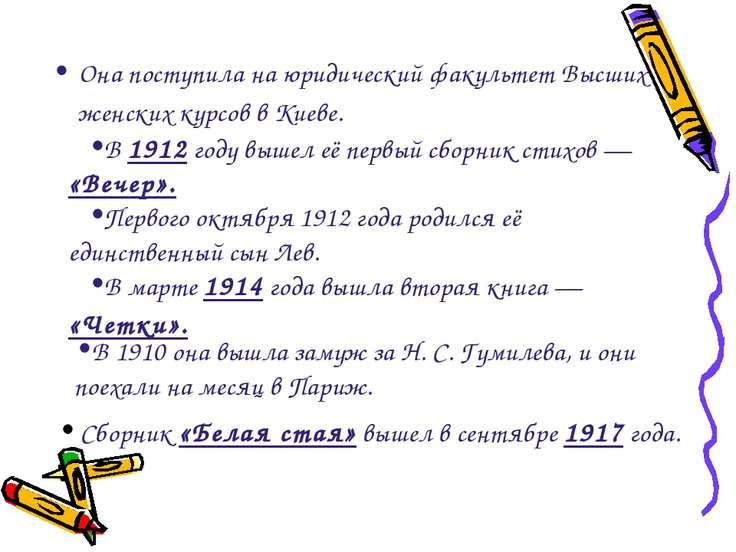 Она поступила на юридический факультет Высших женских курсов в Киеве. В 1910 ...