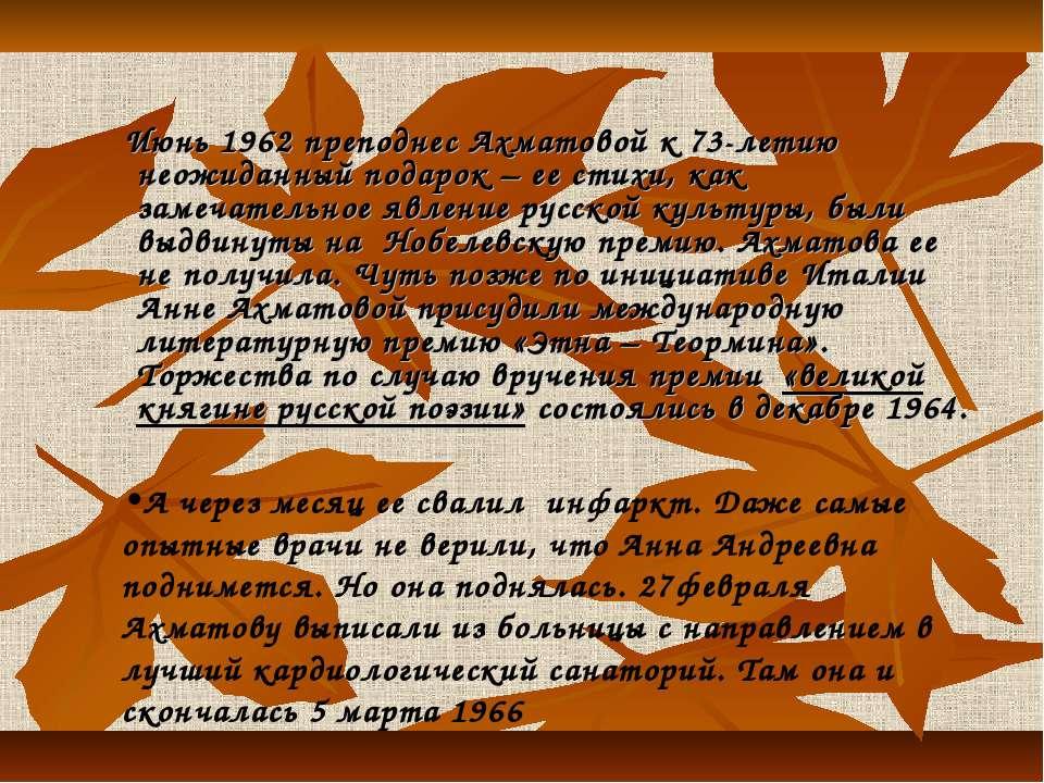 Июнь 1962 преподнес Ахматовой к 73-летию неожиданный подарок – ее стихи, как ...