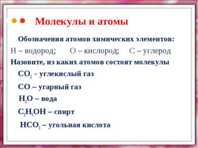 Молекулы и атомы Обозначения атомов химических элементов: Н – водород; О – ки...