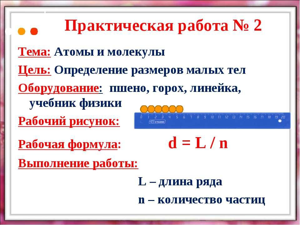 Практическая работа № 2 Тема: Атомы и молекулы Цель: Определение размеров мал...