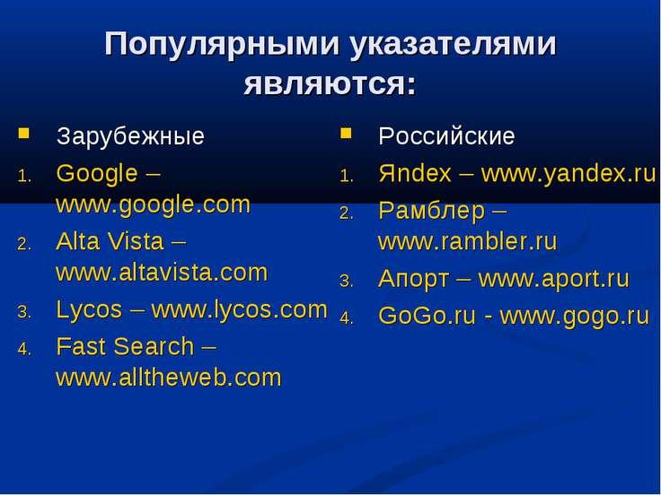 Популярными указателями являются: Зарубежные Google – www.google.com Alta Vis...