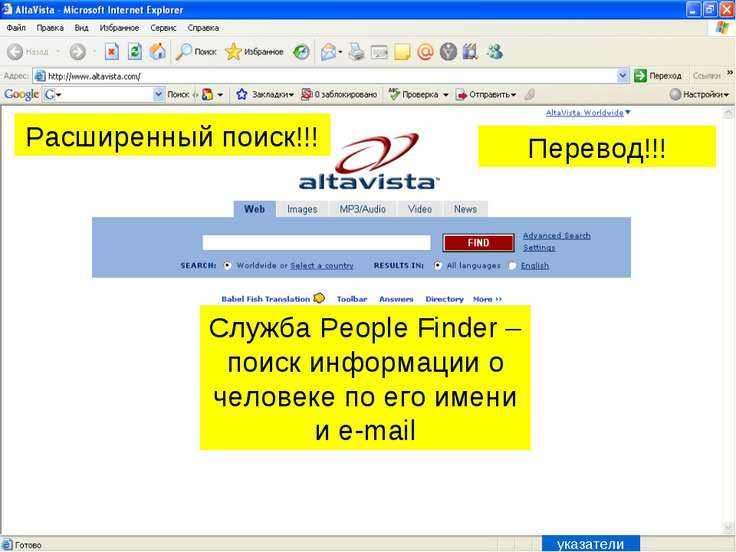 Перевод!!! Расширенный поиск!!! Служба People Finder – поиск информации о чел...