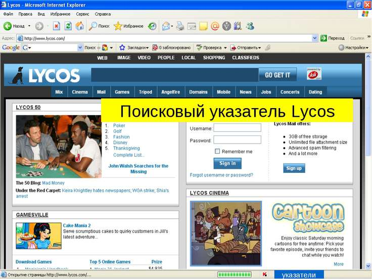 указатели Поисковый указатель Lycos