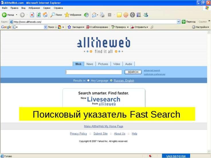 указатели Поисковый указатель Fast Search