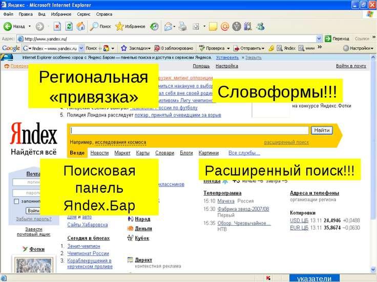 Региональная «привязка» Словоформы!!! Расширенный поиск!!! Поисковая панель Я...