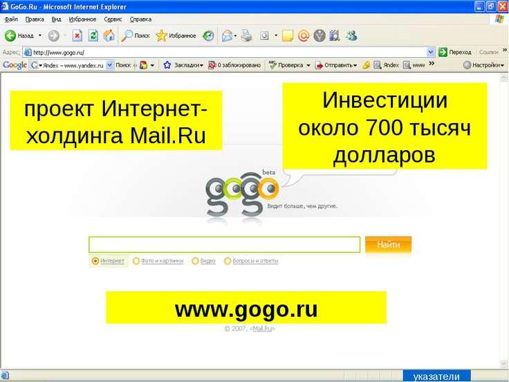 www.gogo.ru указатели проект Интернет-холдинга Mail.Ru Инвестиции около700 т...