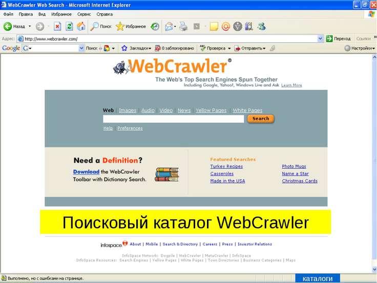 Поисковый каталог WebCrawler каталоги