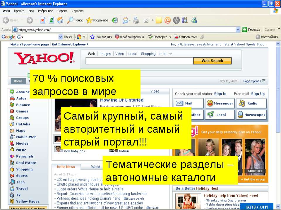 70 % поисковых запросов в мире Самый крупный, самый авторитетный и самый стар...