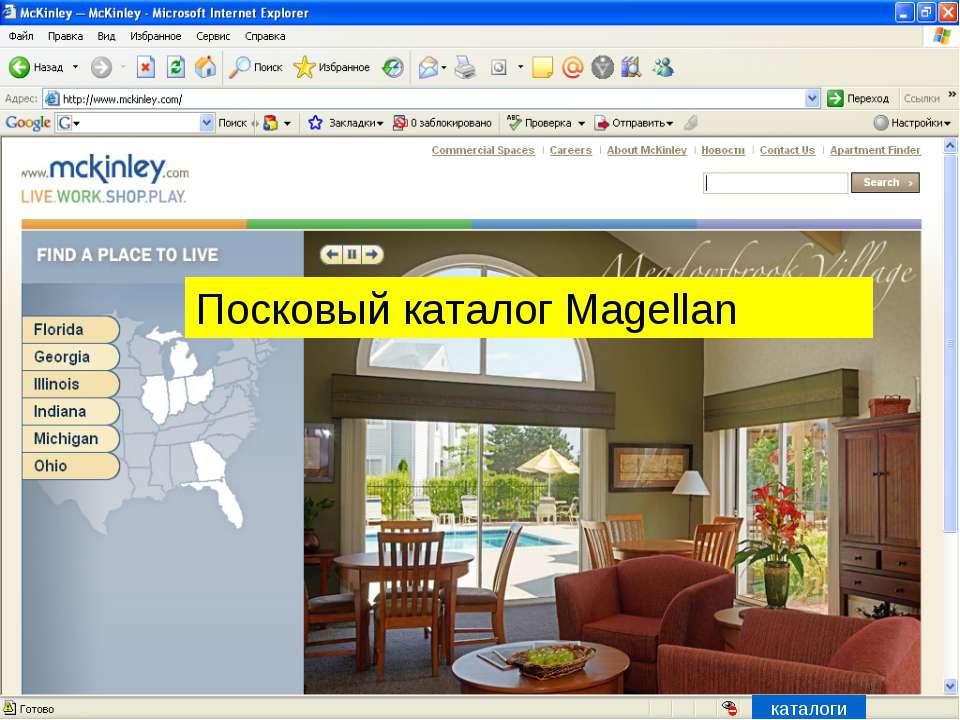 Посковый каталог Magellan каталоги