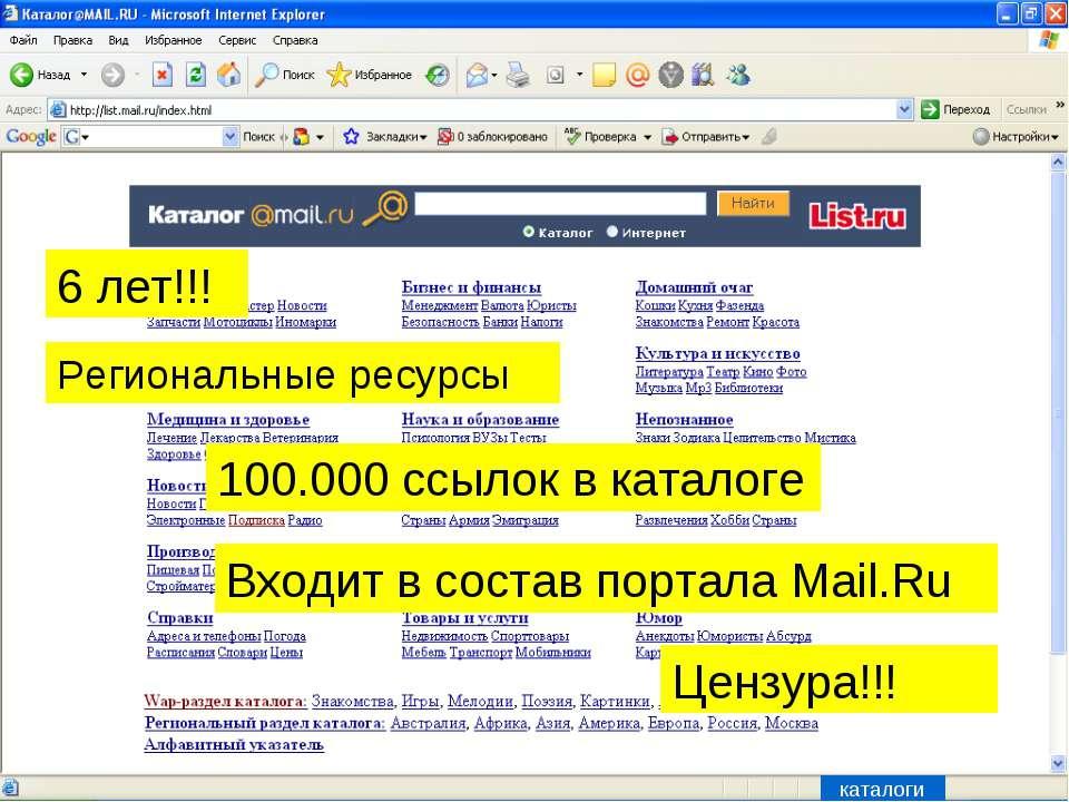 6 лет!!! Входит в состав портала Mail.Ru 100.000 ссылок в каталоге Цензура!!!...