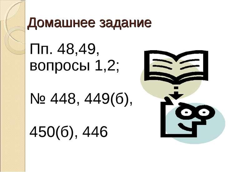 Домашнее задание Пп. 48,49, вопросы 1,2; № 448, 449(б), 450(б), 446