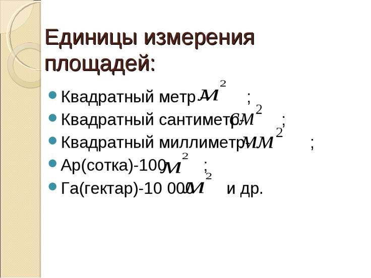 Единицы измерения площадей: Квадратный метр – ; Квадратный сантиметр- ; Квадр...