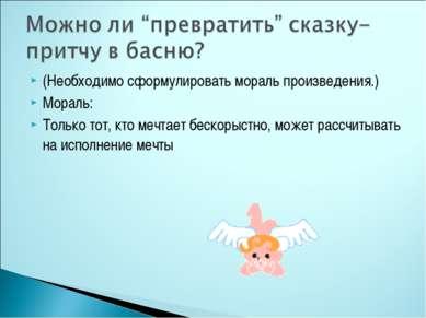 (Необходимо сформулировать мораль произведения.) Мораль: Только тот, кто мечт...
